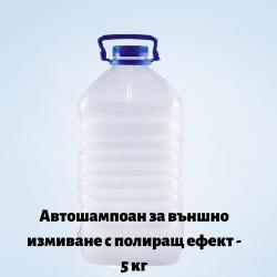 Auto Shampoo - полиращ ефект 5 кг