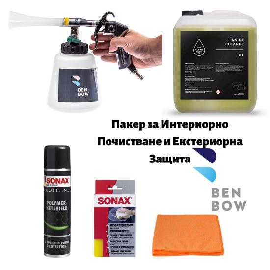 Пакет за Пране и защита на автомобили BenBow Classic